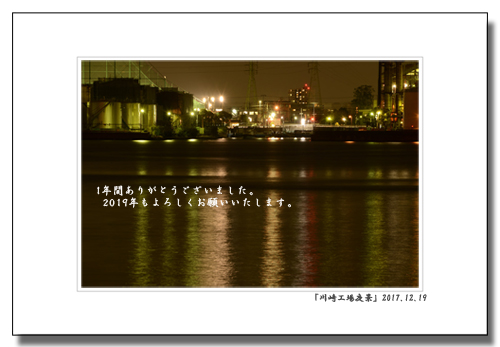 川崎工場夜景2.jpg